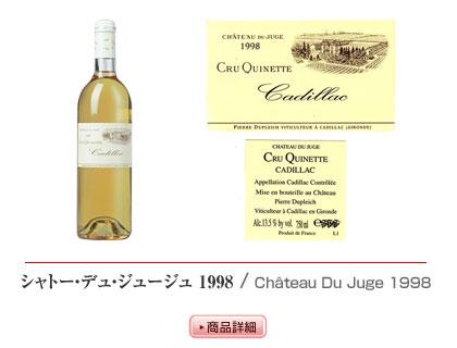 シャトー・デュ・ジュージュ 1998/Château Du Juge 1998