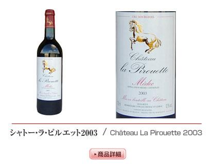 シャトー・ラ・ピルエット 2003/Château La Pirouette 2003